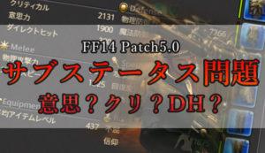 パッチ5.0のサブステータスについて