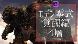 エデン零式:覚醒編4層攻略~前半フェーズギミック解説~