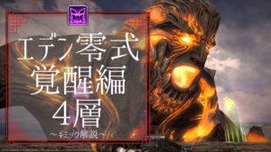エデン零式:覚醒編4層攻略~後半フェーズギミック解説~【マキシ】