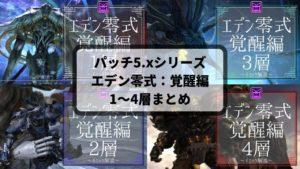 【5.xシリーズ】エデン零式:覚醒編1~4層まとめ