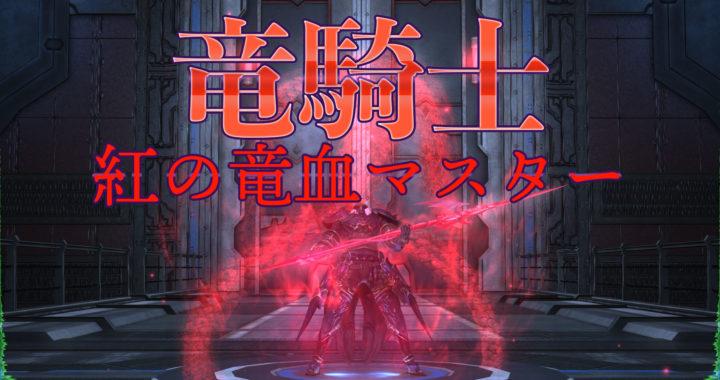 Lv80竜騎士 60秒間で2回起動!紅の竜血をマスターしよう