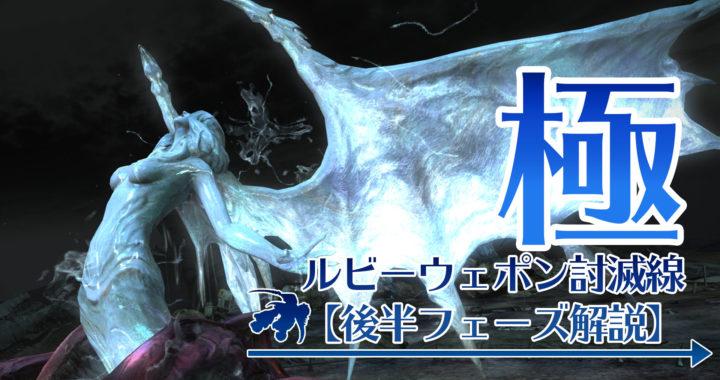 極ルビーウェポン討滅戦攻略 後半フェーズ【動画あり】