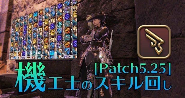 【Patch5.25】機工士のスキル回し